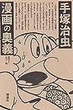 手塚治虫 漫画の奥義