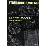 ストラクチュア・システム ―空間デザインと構造フォルム―