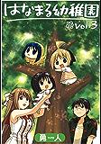 はなまる幼稚園 3巻 (デジタル版ヤングガンガンコミックス)