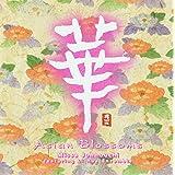 華 Asian Blossoms