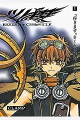 ツバサ(1) (週刊少年マガジンコミックス) Kindle版