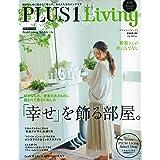 PLUS1 Living No.84―「幸せ」を飾る部屋。 (別冊PLUS1 LIVING)