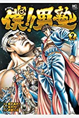 僕!!男塾 2 Kindle版