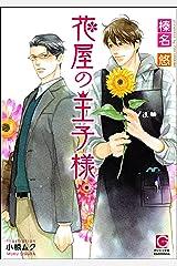 花屋の王子様 【イラスト入り】 (ガッシュ文庫) Kindle版