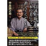 中島誠之助先生、日本の美について教えてください。
