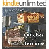 Quiches et Terrines キッシュとテリーヌ (池田書店)