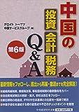 中国の投資・会計・税務Q&A(第6版)