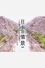 日本の情景〜心に響く美しく壮大な風景〜 (インプレスカレンダー2019) カレンダー
