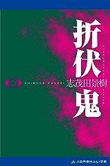 折伏鬼 Kindle版