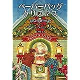 ペーパーバッグクリスマス 最高の贈り物 (いのちのことば社) (Forest Books)