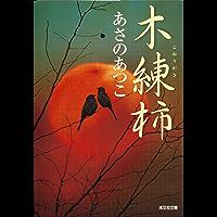 木練柿(こねりがき) 「弥勒」シリーズ (光文社文庫)