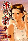 蔵の宿 39巻 (芳文社コミックス)