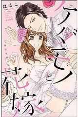 ケダモノと花嫁 強引社長の結婚命令 (無敵恋愛S*girl) Kindle版