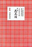 長唄花見踊―三味線文化譜