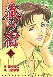 蔵の宿 16巻 (芳文社コミックス)