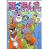 忍ペンまん丸 しんそー版【電子限定カラー特典付】 9 (ぶんか社コミックス)