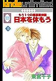 日本を休もう(15) (冬水社・いち*ラキコミックス)