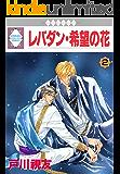 レバダン・希望の花(2) (冬水社・いち*ラキコミックス)