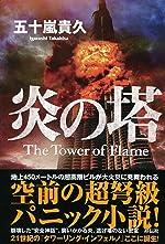 【読んだ本】 炎の塔