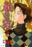 蔵の宿 36巻 (芳文社コミックス)