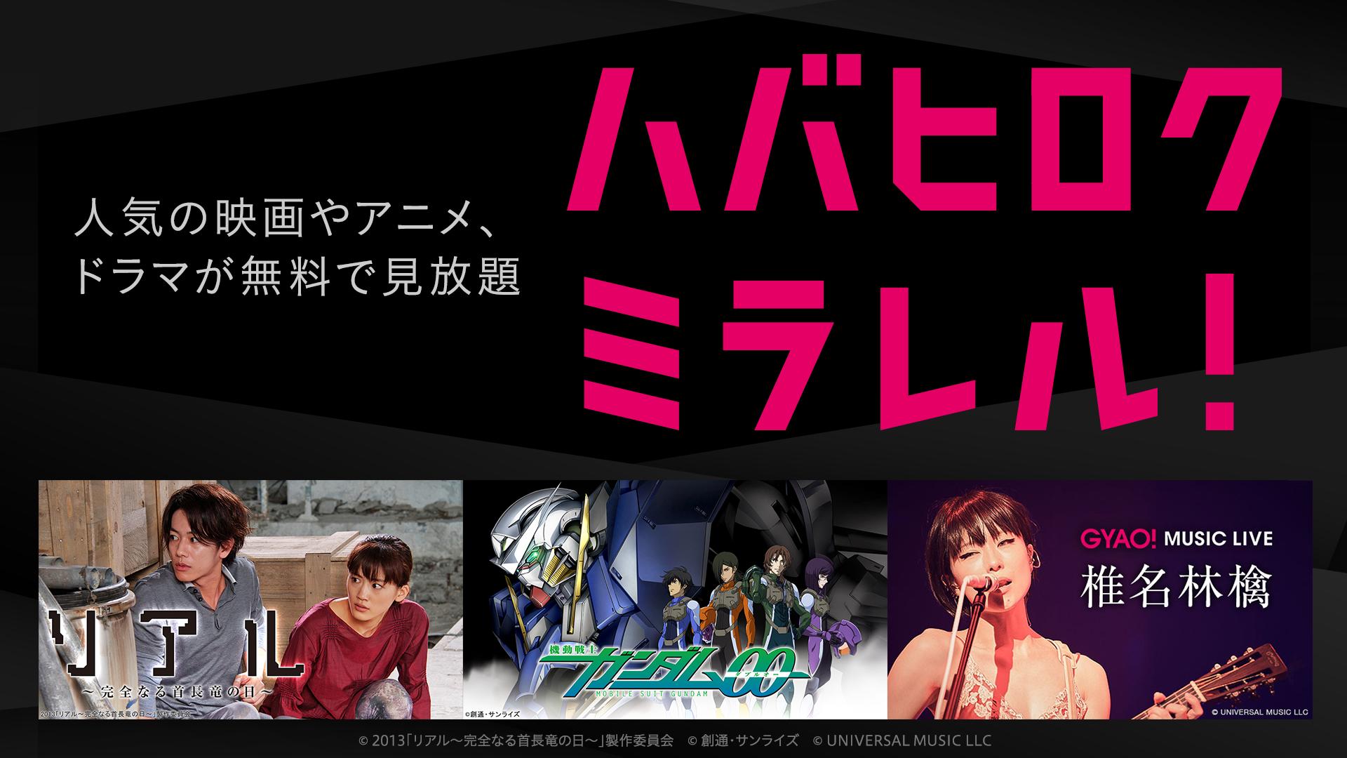 GYAO! - 無料動画アプリ