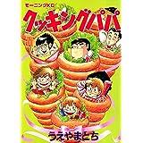 クッキングパパ(56) (モーニングコミックス)