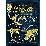 骨の博物館3 恐竜の骨 (骨の博物館 3)