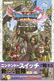 Nintendo Switch版 ドラゴンクエストXI 過ぎ去りし時を求めて S 新たなる旅立ちの書 (Vジャンプブック…