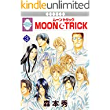 MOON・TRICK(3) (冬水社・いち*ラキコミックス)