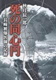 死の同心円―長崎被爆医師の記録 (長崎文献社名著復刻シリーズ 2)