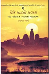 The Journey Home Gujrati Paperback