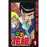 あばれ花組 (1) (ぶんか社コミックス)