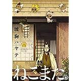 ねこまた。 1 (芳文社コミックス)
