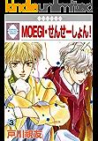 MOEGI・せんせーしょん!(3) (冬水社・いち*ラキコミックス)