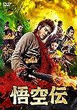 -悟空伝- [DVD]