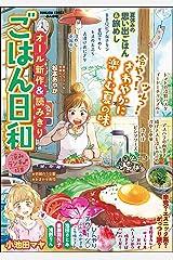 ごはん日和 Vol.1 涼みランチ♪ (ぶんか社コミックス) Kindle版