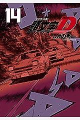 新装版 頭文字D(14) (ヤングマガジンコミックス) Kindle版
