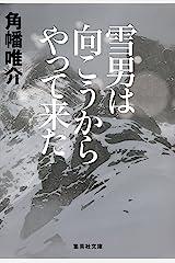 雪男は向こうからやって来た (集英社文庫) Kindle版