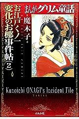 お江戸くノ一 変化のお梛事件帖 (2) (まんがグリム童話) Kindle版