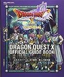 ドラゴンクエストX いにしえの竜の伝承 オンライン 公式ガイドブック 氷の領界+職人の極意編 バージョン3.2[後期…