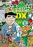 酒のほそ道DX 四季の肴 夏編