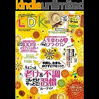 LDK (エル・ディー・ケー) 2020年8月号 [雑誌]