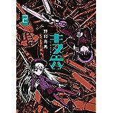 キヌ六(2) (アフタヌーンコミックス)