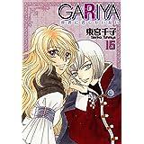 GARIYA-世界に君しかいない-(15) (冬水社・いち*ラキコミックス)