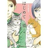 はじめての猫 2人編 (集英社ホームコミックス)