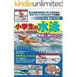 小学生の水泳 最強上達BOOK ライバルに差をつける! まなぶっく