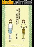 入門 小笠原流礼法: 美しい姿勢と立ち居振る舞い