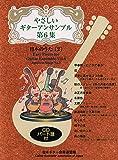 GG571 やさしいギターアンサンブル 第6集 日本のうた[2] CD付