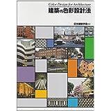 建築の色彩設計法