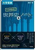 大学受験 ココが出る!! 世界史Bノート 三訂版